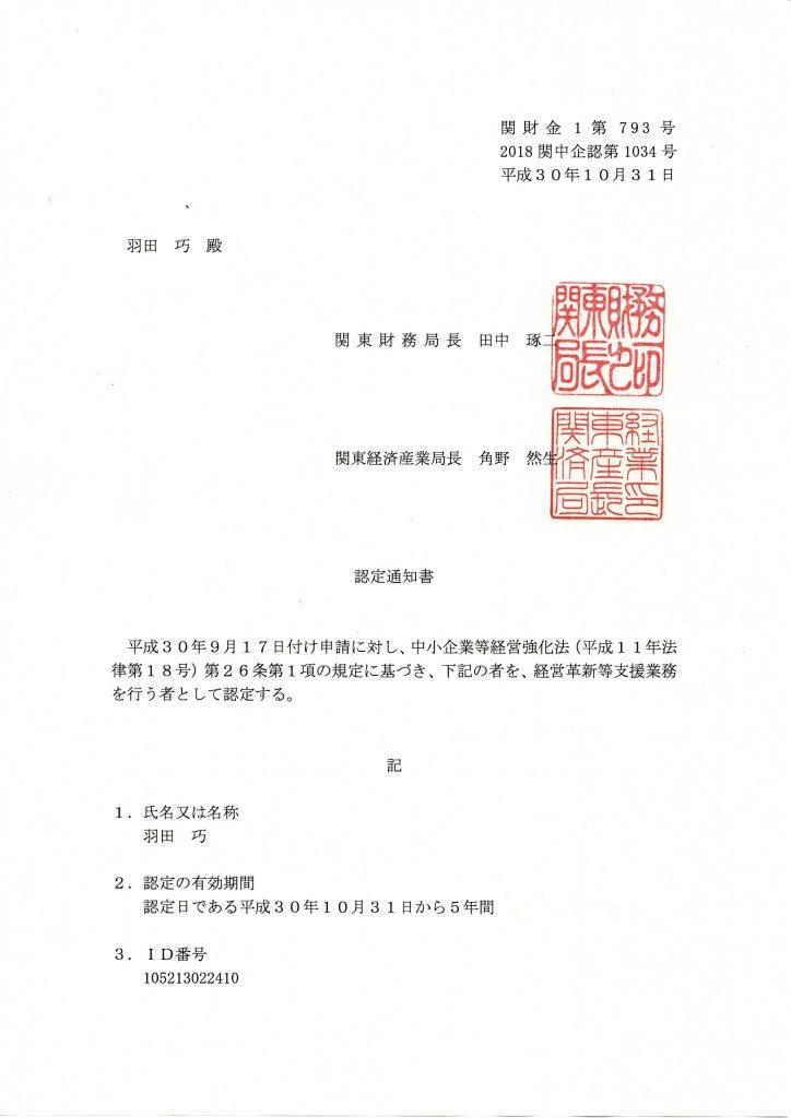 認定経営革新等支援機関 通知書 羽田巧